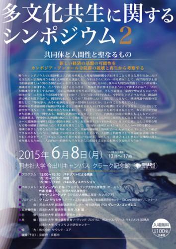 DOSHISHA_JP